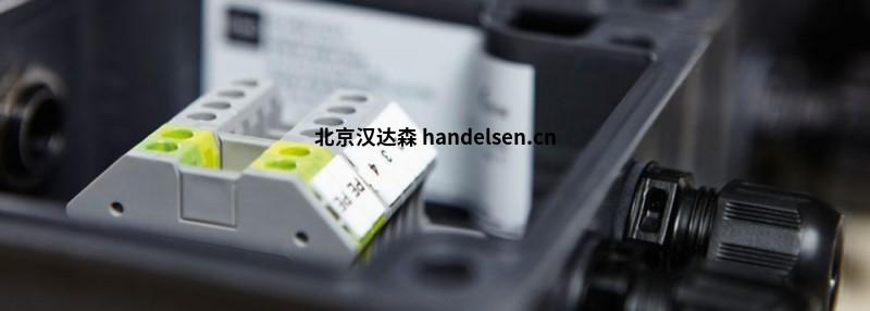北京汉达森R. STAHL(1)