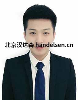 武志鹏邮箱:tk3@handelsen.cn电话:010-64714988-214