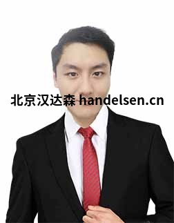 金石宇邮箱:tk6@handelsen.cn电话:010-64714988-213